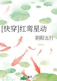 [快穿]红鸾星动 阴阳五行